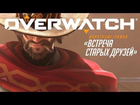 Overwatch празднует свою третью годовщину