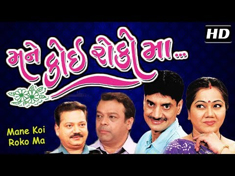 Mane Koi Roko Ma HD - ENG SUBTITLES |Gujarati Comedy Natak 2018 | Imtiaz Patel |Ashish Bhatt