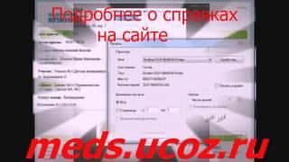 Адрес получения медицинская справка для водителя(, 2013-09-03T06:27:08.000Z)