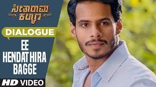 Ee Hendathira Bagge Dialogue Seetharama Kalyana Dialogues Nikhil Kumar Rachita Ram