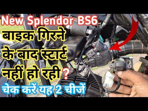 Download BS6 Splendor i3S Starting Problem BS6 Bike गिरने के बाद स्टार्ट क्यों नहीं होती