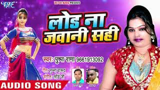 pushpa rana 2018 सुपरहिट new लोकगीत load na jawani sahi superhit bhojpuri hit songs new