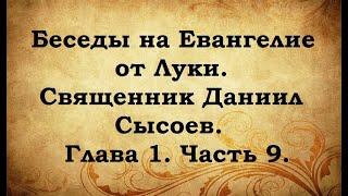 Беседы на Евангелие от Луки. Священник Даниил Сысоев. Глава 1.Часть 9.