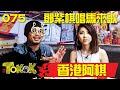 [Namewee Tokok] 075 香港阿棋 G.E.M. Discovers Malaysia 24-08-2017 の動画、YouTu…