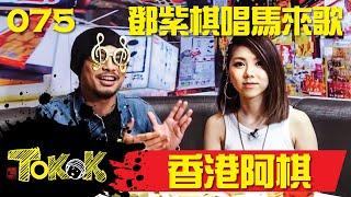 Download lagu 香港阿棋 [Namewee Tokok 075] G.E.M. Discovers Malaysia 24-08-2017