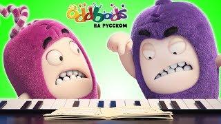 ЧУДДИКИ: Прекрасное Пианино | Забавные мультики
