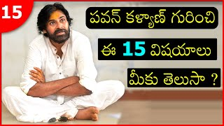 15 Shocking Facts about Pawan kalyan | Next CM ?