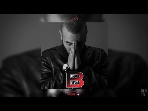 G.G.A - يلزمني (Audio)