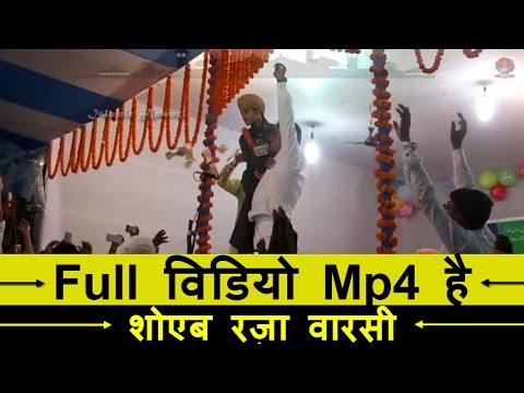 फिर से सुन के झूमेंगे आप इंशा अल्लाह Shoaib Raza Warsi Bhadohi Kanjul Iman Conference Naat Video Mp4