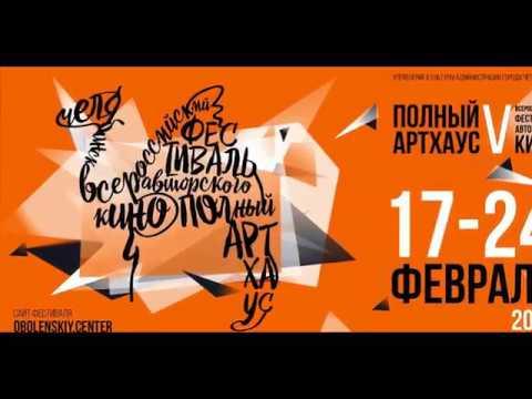 «Полный Артхаус» кинофестиваль