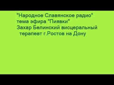 Оптовые поставки медицинских пиявок во все регионы россии. Телефон в москве: 8(495)649-63-69.