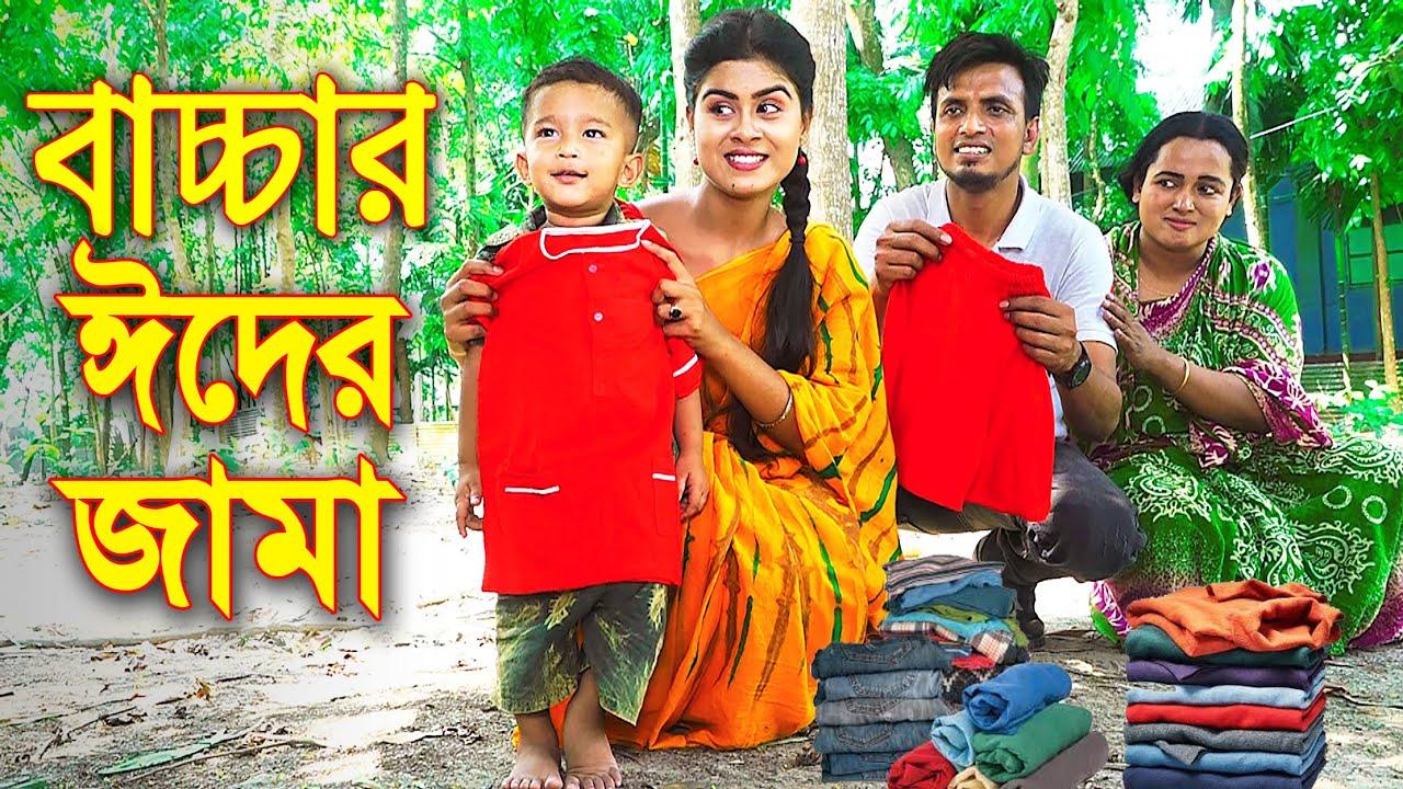 বাচ্চার ঈদের জামা ''নতুন পর্ব''  Bacchar Eider Jama | অনুধাবন | Bangla New Natok | Sanowar Enter 10