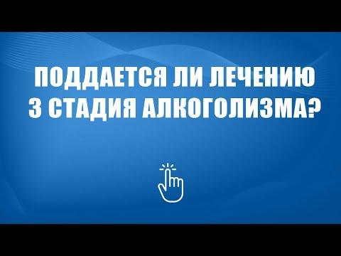 Лечение 3 стадии алкоголизма в Москве   Моя семья - моя крепость