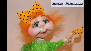 """Мастер класс по кукле """"Метла Метелкина"""" в скульптурно-текстильной (чулочной) технике, из капрона"""