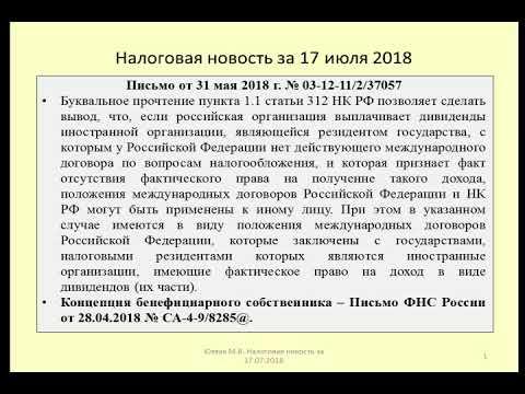 17072018 Налоговая новость о применении международного договора к Бенефициару / beneficial owner