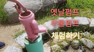 우물 펌프 옛날 수동 수도 작두 펌프 샘물 무쇠펌프 작…