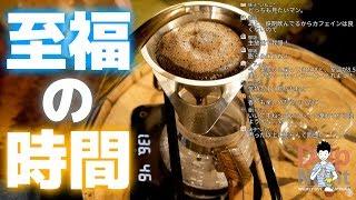 【生放送アーカイブ】飯テロコーヒーミッドナイト。/ パパジョンズ プリンスコーヒー