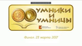 Умники и умницы. Финал. 23 марта 2017 года