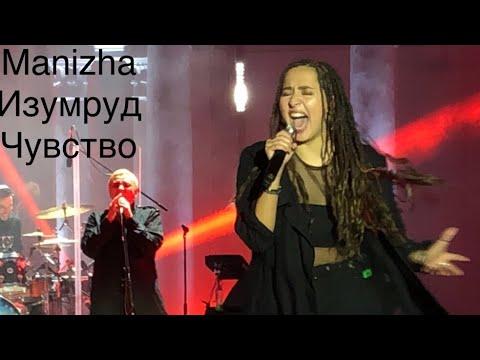Manizha (Манижа) - Изумруд, Чувство - концерт в честь 80 лет ВДНХ