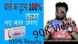 Follihair Tablet review | Biotin For Hair | क्या इस Tablet से फायदा मिलता हे | full information