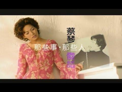蔡琴 Tsai Chin - 那些人那些事 (官方完整版MV)