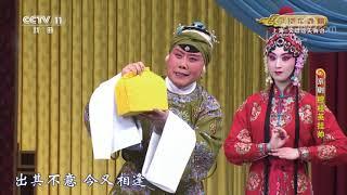 《CCTV空中剧院》 20191128 京剧《穆桂英挂帅》 2/2| CCTV戏曲