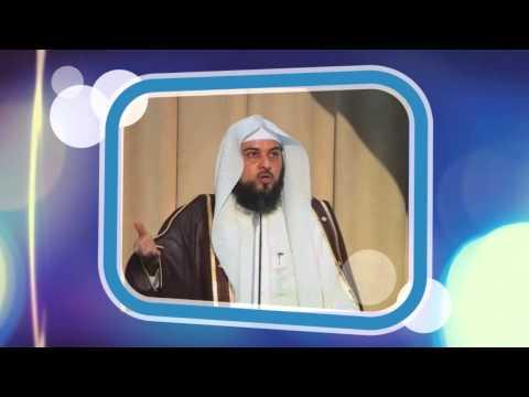 فامشو في مناكبها | د. محمد العريفي