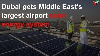 Dubai gets Middle East's largest airport solar energy system