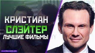 """""""КРИСТИАН СЛЭЙТЕР"""" Топ Лучших Фильмов"""