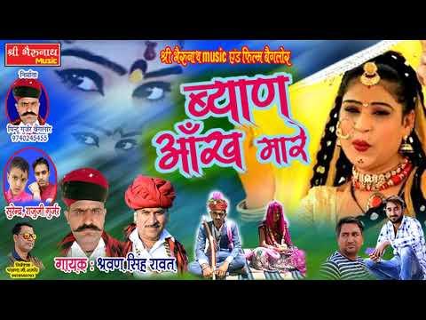 ब्याण आँख मारे - Byan Aankh Mare || Marwadi Superhit Song सुनकर मजा आ जाएगा || हिट DJ सांग