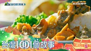 七年級聽障夫妻 紅酒牛肉飯市場熱賣 part2 台灣1001個故事|白心儀