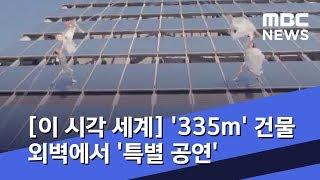 [이 시각 세계] '335m' 건물 외벽에서 '특별 공…