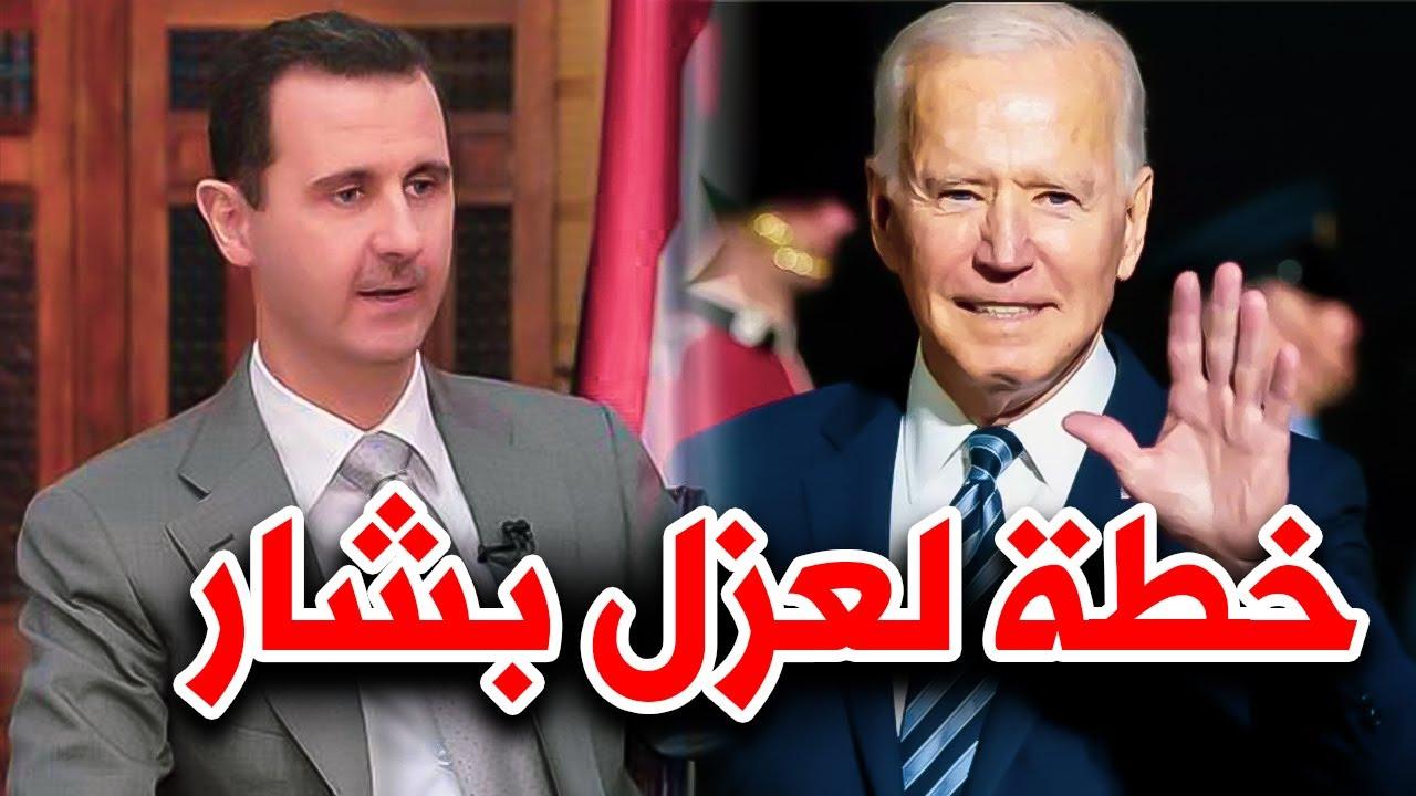 بايدن يعد خطة لعزل بشار الأسد.. سيناقشها مع أردوغان وبوتين قريباً
