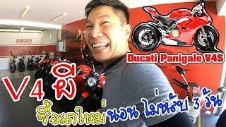 ซื้อรถใหม่ Ducati Panigale v4s นอนไม่หลับ 3 คืน (พี่โอ๋ดูกาติผี)