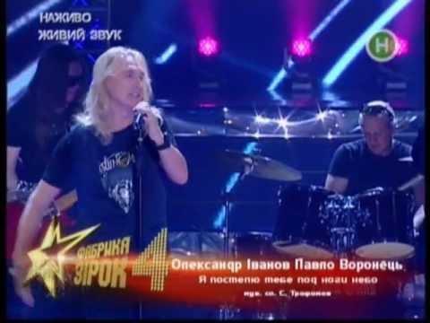 Александр Иванов и группа «Рондо». «Фабрика звезд» (Украина) (Новый канал, 2011)
