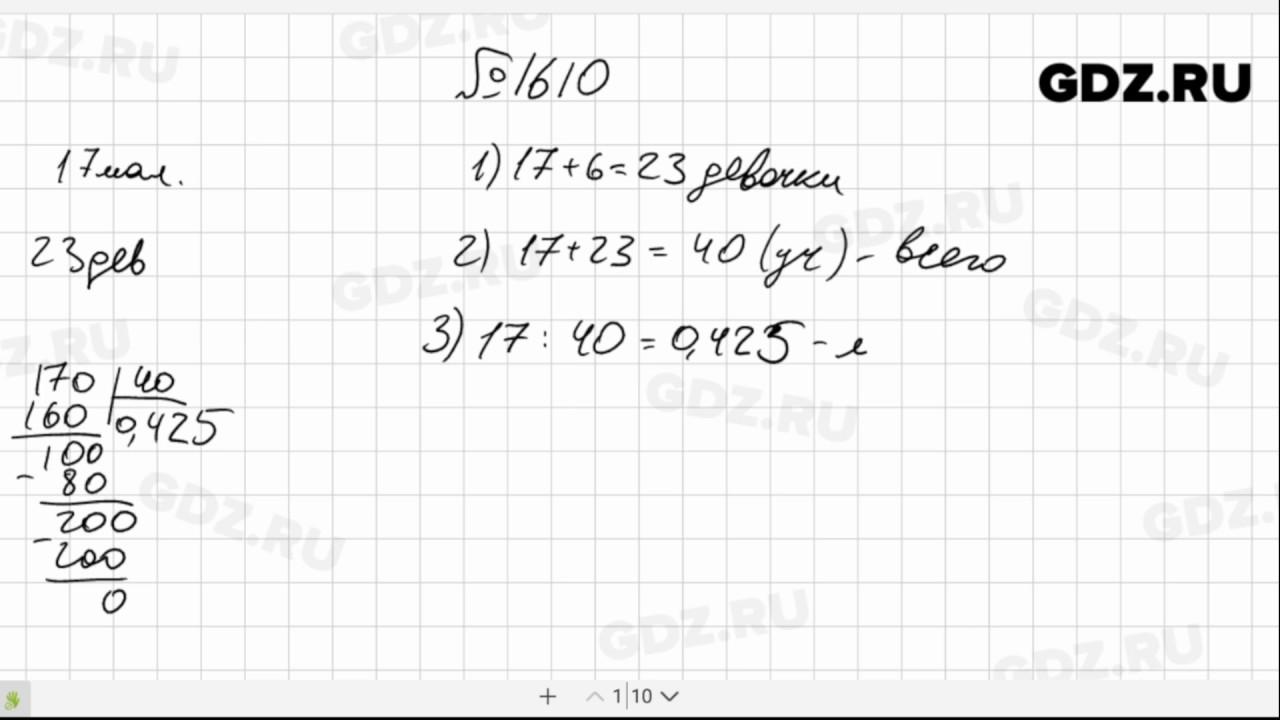 Как решить задачу по математике 5 класс великин жохов чесноков шварцбурд номер