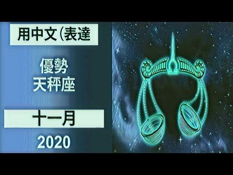 天秤座 運勢 2020