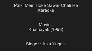 Palki Mein Hoke Sawar Chali Re - Karaoke - Alka Yagnik - Khalnayak (1993)