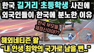 한국 길거리 초등학생 사진에 외국인들이 한국에 분노한 …
