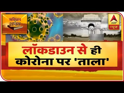 Lockdown Extension Is The Only Way Out   Samvidhan Ki Shapath   ABP News