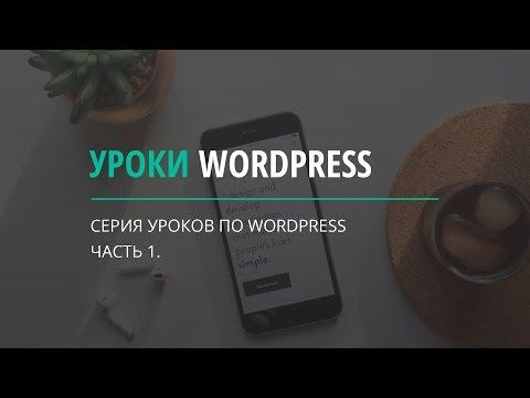 WordPress автоматическое наполнение контентом