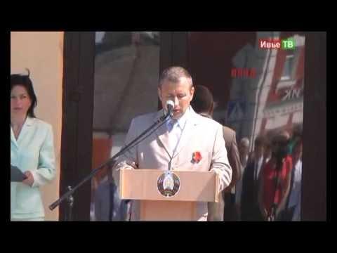 Митинг в День независимости Республики Беларусь. г.Ивье 3 июля 2013г.