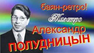Сибирский баянист Александр ПОЛУДНИЦЫН (сборник)