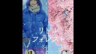 映画チラシ タイトル:リトル・フォレスト 冬・春 公開年:2015/02/14(...