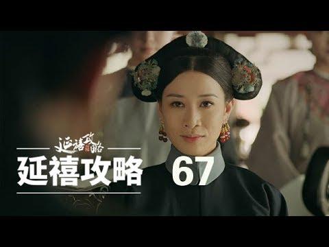 延禧攻略 67   Story Of Yanxi Palace 67(秦岚、聂远、佘诗曼、吴谨言等主演)