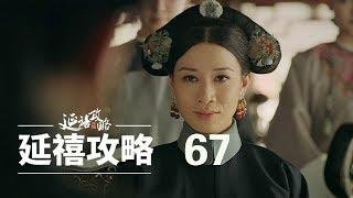 延禧攻略 67 | Story of Yanxi Palace 67(秦岚、聂远、佘诗曼、吴谨言等主演)