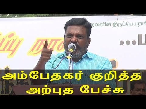 #ThirumavalavanSpeech thirumavalavan speech on ambedkar memorial anniversary | latest tamil news today | redpix  tamil news today ambedkar, the chairman of indian constitution draft committee and great leader who dedicated his life towards uplift of Dalits, passed away on this day in 1956. It was on this day babri masjid was also demolished . vck leader thol thirumavalavan spoke on  connecting  both the event and how dalits and muslims should stand united to protect their rights. Here is the full speech of thirumavalavan . thirumavalavan latest speech  For More tamil news, tamil news today, latest tamil news, kollywood news, kollywood tamil news Please Subscribe to red pix 24x7 https://goo.gl/bzRyDm red pix 24x7 is online tv news channel and a free online tv