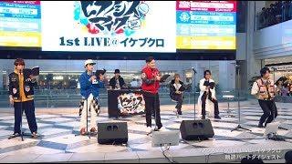 ヒプノシスマイク1st LIVE at イケブクロ朗読パート-DIGEST- thumbnail