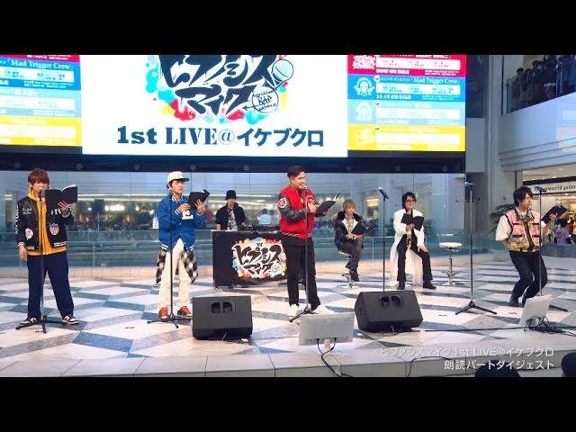 ヒプノシスマイク1st LIVE at イケブクロ朗読パート-DIGEST- #1