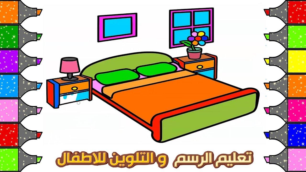 تعليم الرسم والتلوين للاطفال كيف ترسم غرفة نوم فديو اطفال تعليمي